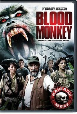 Постер фильма Кровавые джунгли (2007)