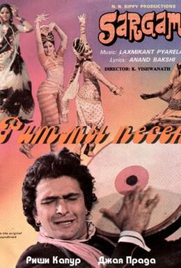 Постер фильма Ритмы песен (1979)