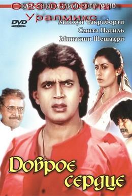 Постер фильма Доброе сердце (1986)