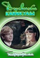 Деревенские каникулы (1969)