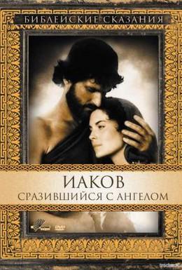 Постер фильма Иаков (1994)