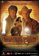 Махарал – тайна талисмана (2007)