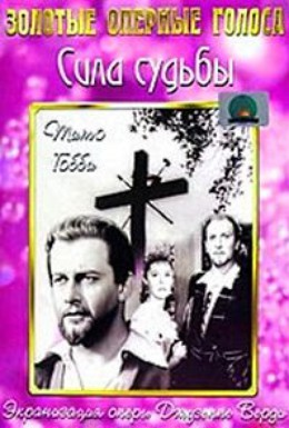 Постер фильма Сила судьбы (1950)