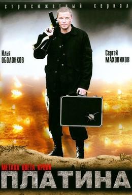 Постер фильма Платина (2007)