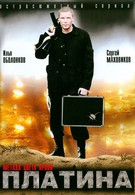 Платина (2007)