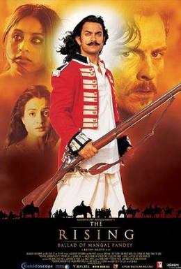 Постер фильма Восстание (2005)