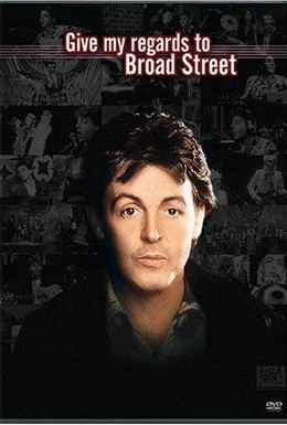 Постер фильма Передайте привет Броуд-стрит (1984)