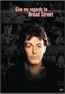 Передайте привет Броуд-стрит (1984)