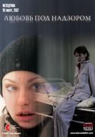 Любовь под надзором (2007)