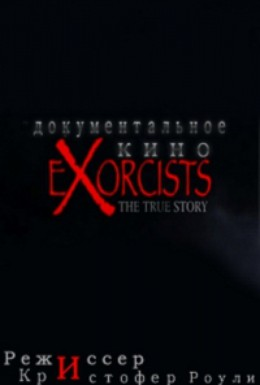 Постер фильма Экзорцизм. Реальная история (2004)