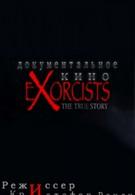 Экзорцизм. Реальная история (2004)