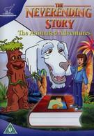 Бесконечная история (1995)