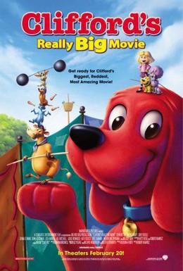 Постер фильма Большое кино Клиффорда (2004)