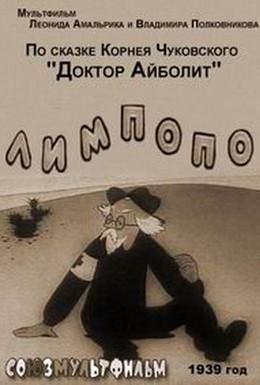 Постер фильма Лимпопо (1939)