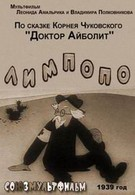 Лимпопо (1939)