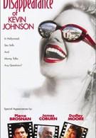 Исчезновение Кевина Джонсона (1996)