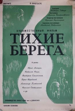 Постер фильма Тихие берега (1972)