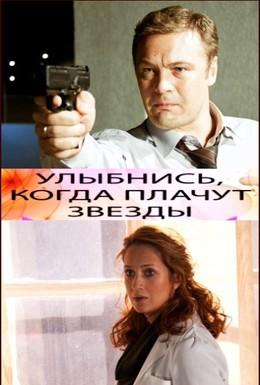 Постер фильма Улыбнись, когда плачут звезды (2010)