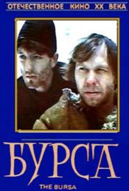 Постер фильма Бурса (1990)