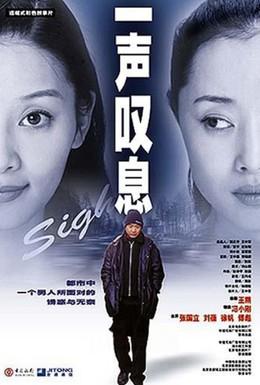 Постер фильма Вздох (2000)