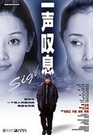 Вздох (2000)
