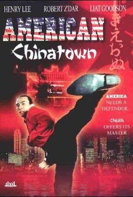 Постер фильма Китайский квартал в Америке (1996)