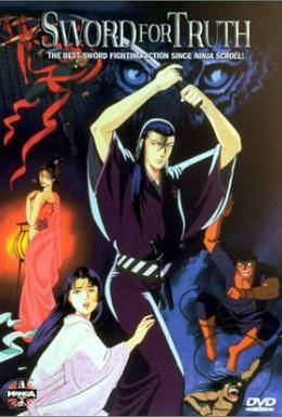Постер фильма Меч правды (1990)