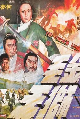 Постер фильма Золотой лев (1975)