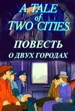 Постер фильма Повесть о двух городах (1984)