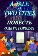Повесть о двух городах (1984)