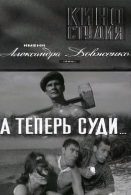 Постер фильма А теперь суди (1966)
