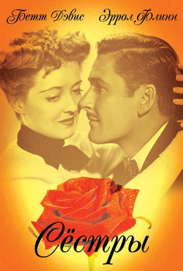 Постер фильма Сестры (1938)