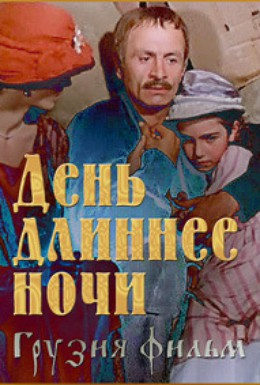 Постер фильма День длиннее ночи (1983)