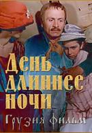 День длиннее ночи (1983)