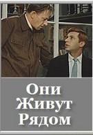 Они живут рядом (1967)
