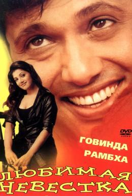 Постер фильма Любимая невестка (2000)
