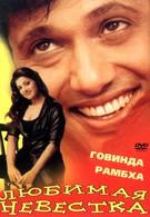 Любимая невестка (2000)