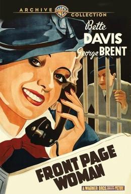 Постер фильма Женщина с первой полосы (1935)