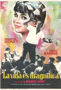 Постер фильма Вор из Тибидабо (1964)