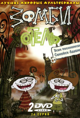 Постер фильма Зомби отель (2006)
