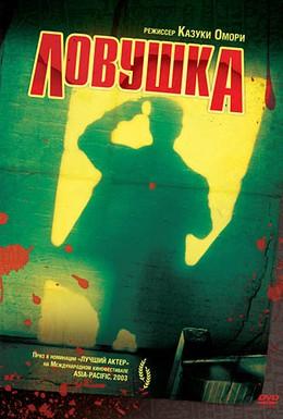 Постер фильма Ловушка (2003)