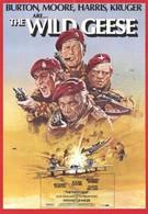 Дикие гуси (1978)