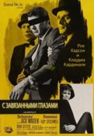 С завязанными глазами (1965)