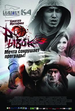 Постер фильма Рывок (2010)