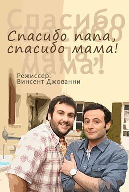 Постер фильма Спасибо папа, спасибо мама! (2010)