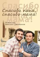 Спасибо папа, спасибо мама! (2010)