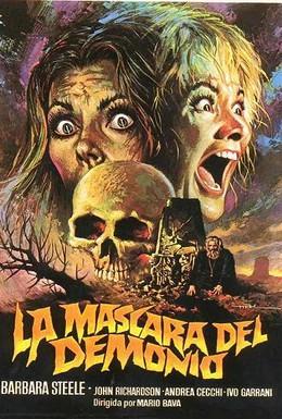 Постер фильма Маска демона (1989)
