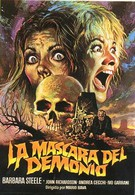 Маска демона (1989)