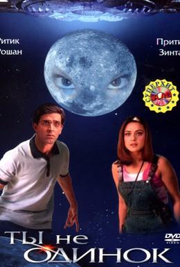 Постер фильма Ты не одинок (2003)