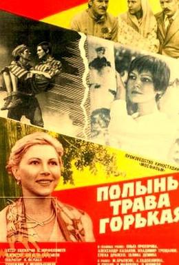 Постер фильма Полынь – трава горькая (1981)